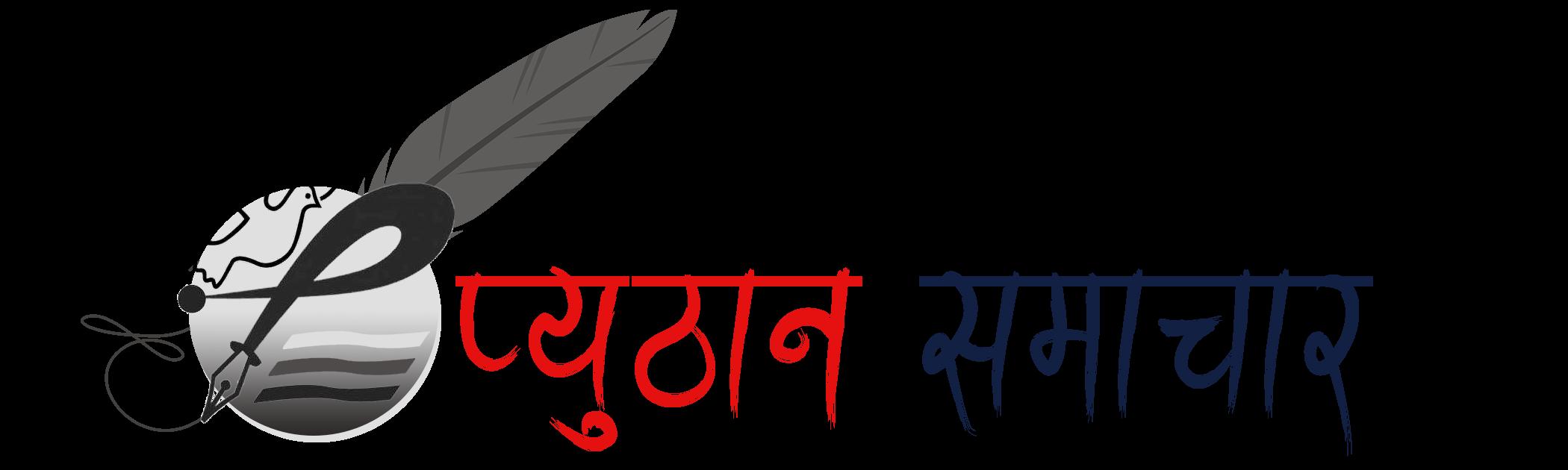 Pyuthan Samachar